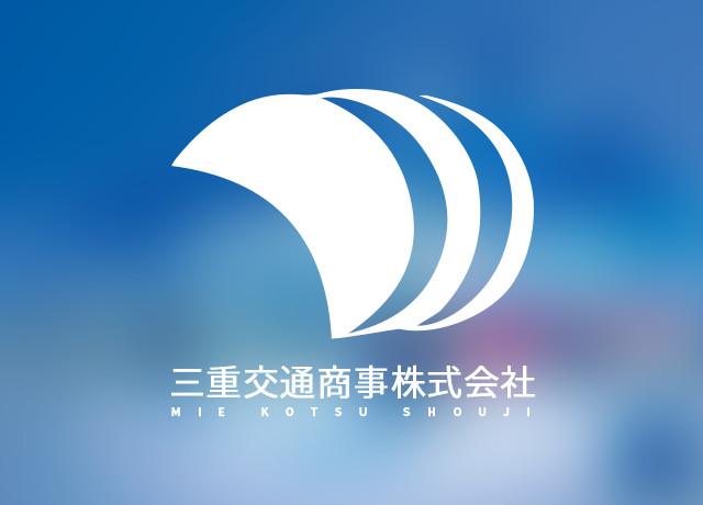 松阪東営業所営業形態変更のお知らせ